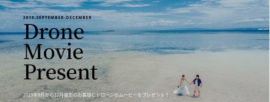 セブ島フォトウェディング撮影のドローン撮影 キャンペーン