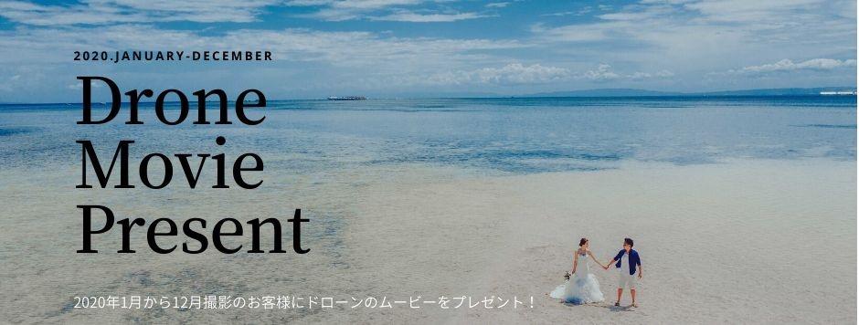 セブ島フォトウェディング&前撮りをされる新郎新婦に動画プレゼントのキャンペーン
